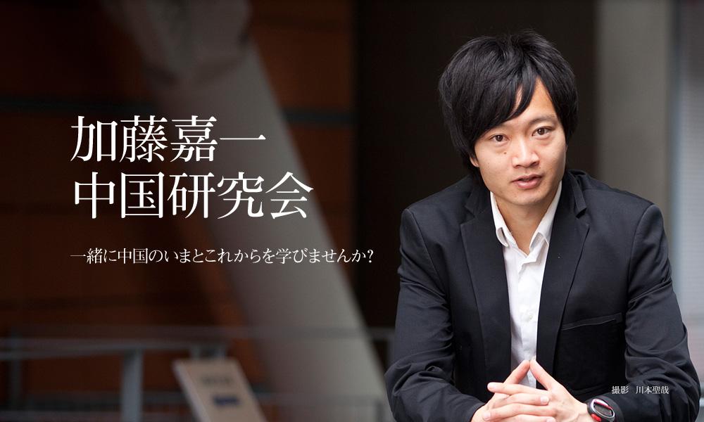 加藤嘉一中国研究会