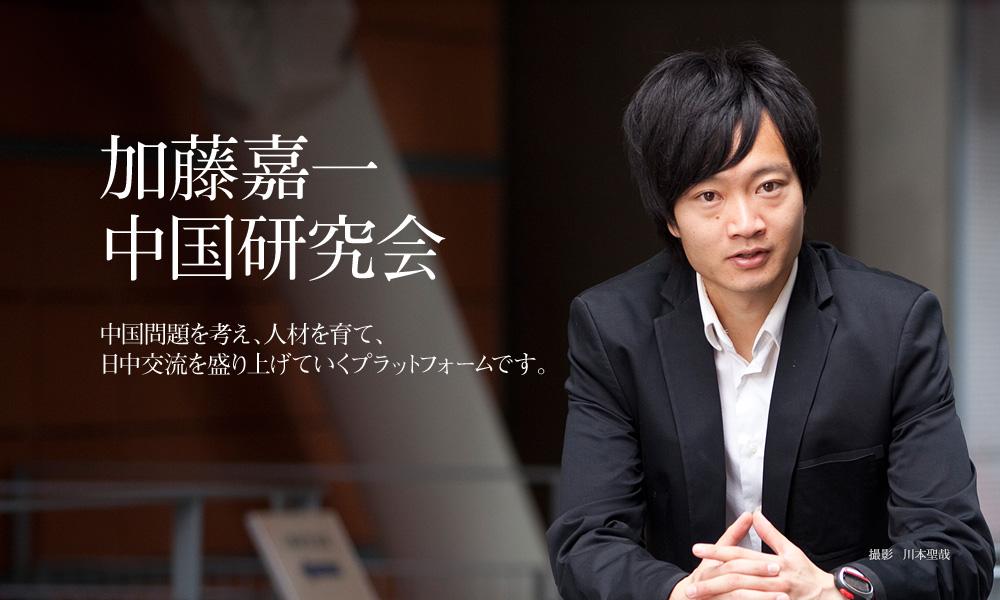 加藤嘉一 中国研究会 - 一緒に中国のいまとこれからを学びませんか?