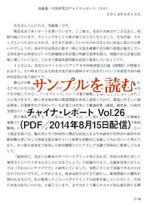 チャイナ・レポート Vol.26(PDF/2014年8月15日配信)